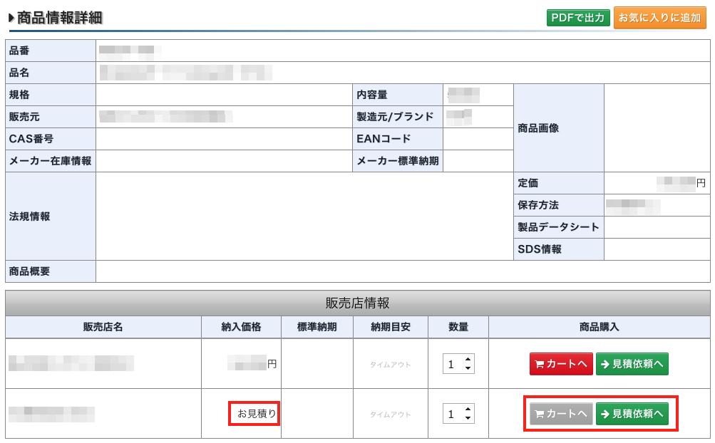 商品情報詳細 2.png