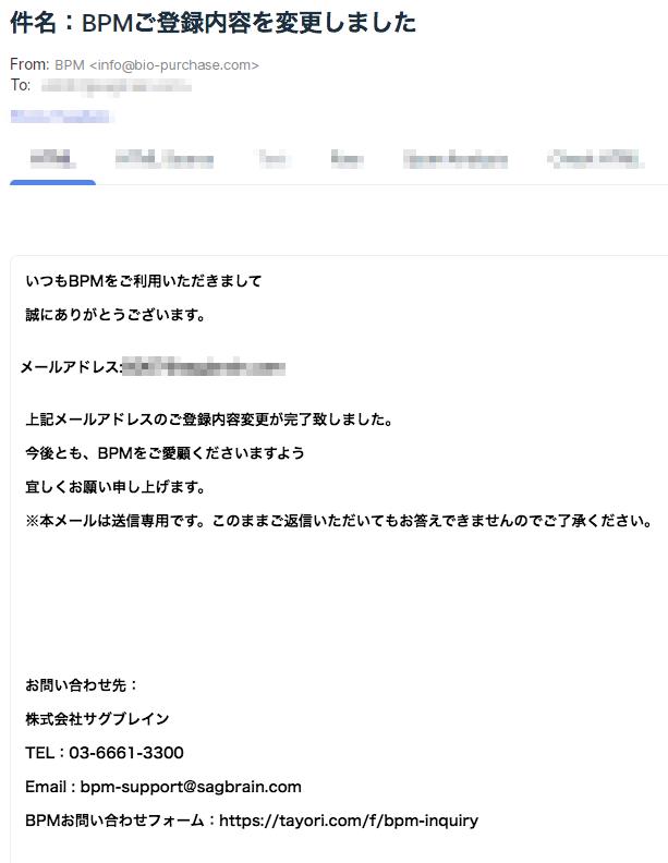 登録内容変更メール