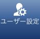 iユーザー設定.png