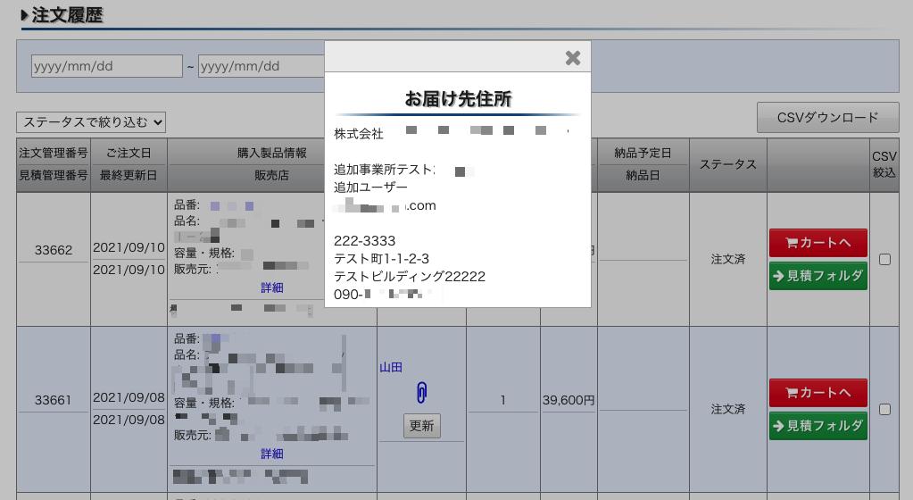 お届け先住所_注文履歴.png