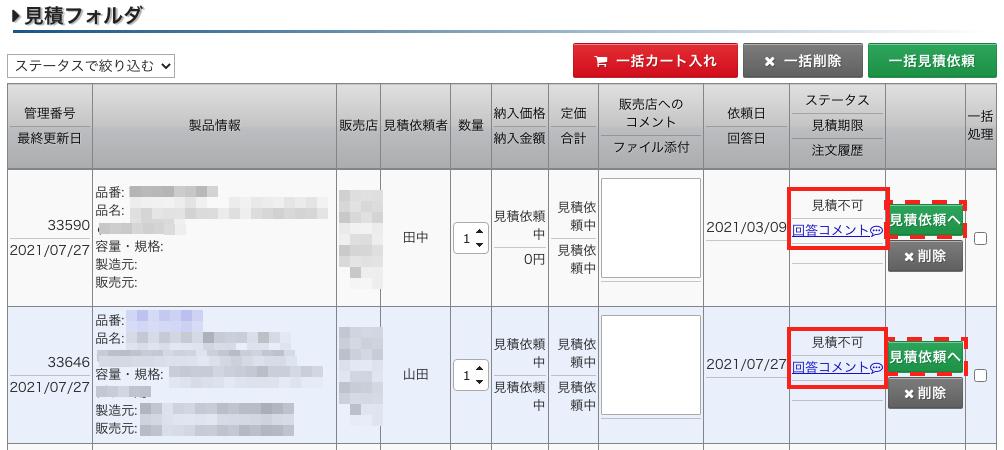カスタマ_見積不可.png