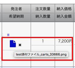 カスタマ注文履歴_ファイル添付表示 2.png