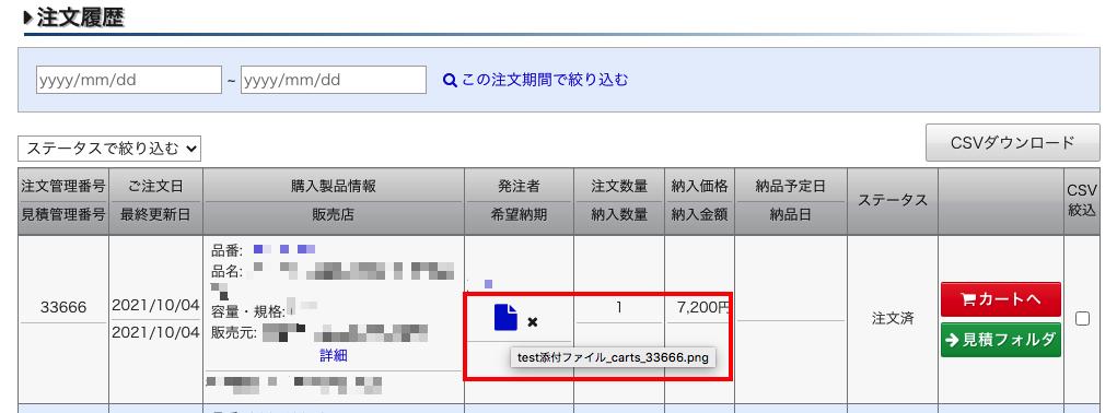 カスタマ注文履歴_ファイル添付表示.png