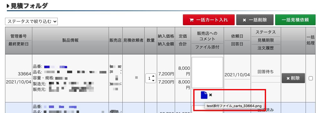カスタマ見積フォルダ_添付ファイル表示.png