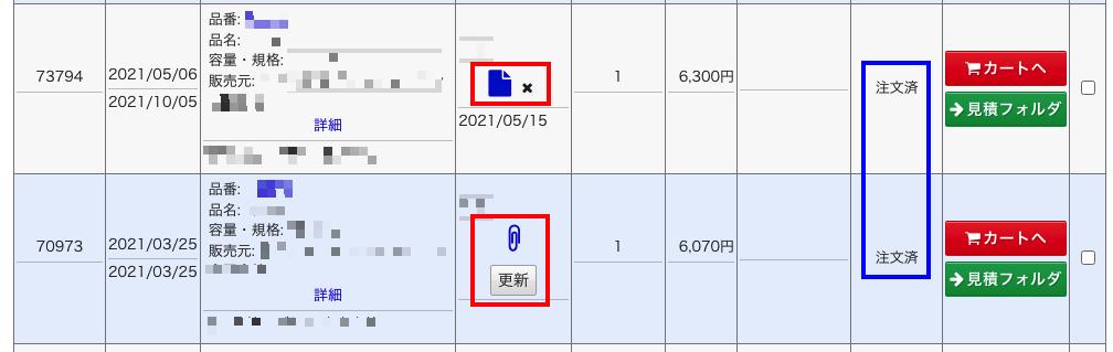 注文履歴_ファイル添付.png