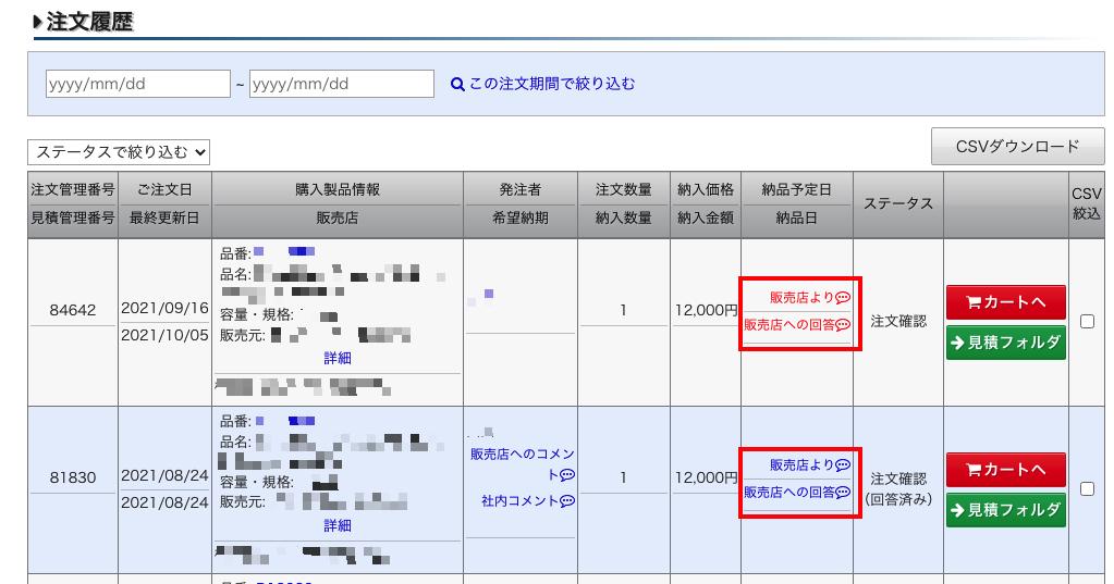 注文履歴_販売店コメント.png