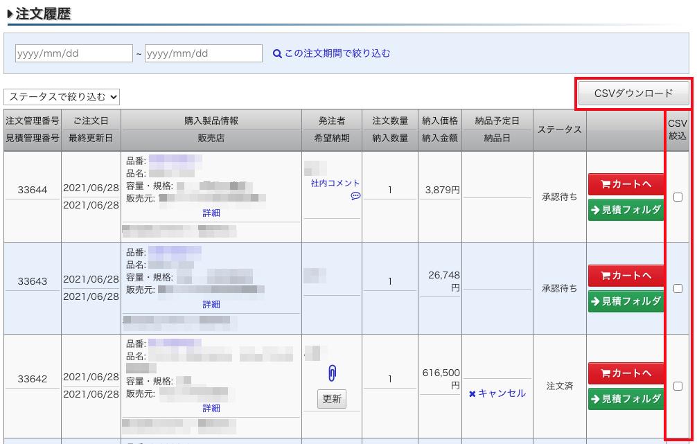 注文履歴_csv.png